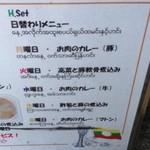 ノング インレイ - 4回目2013年1月25日 日替わりメニュー