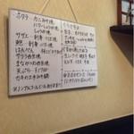 福寿司 - 店内のボードのメニュー