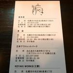 けやき - ショップカード