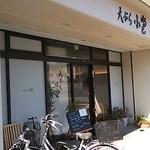 天ぷら小野 -