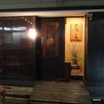 とり喜 - 店舗入口