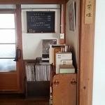 喫茶室 豆灯 - 店内7