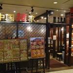 中国麺家 - 大崎ニューシティの2階