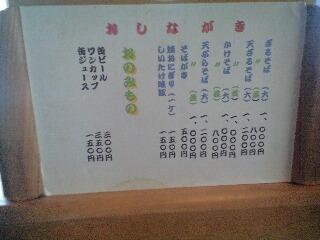 そば処村の茶屋 name=