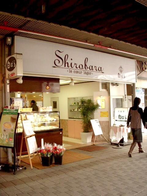 白ばら喫茶 駅前店