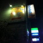 用賀タイ食堂 -