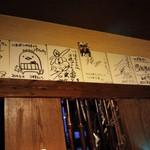 つぼ吉 - 壁にはサインがありました