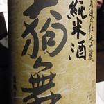 17023853 - 天狗舞(石川)