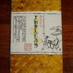 1703607 - よねまんじゅう(10ヶ入り)