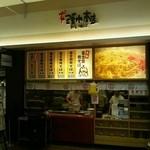 富士宮焼そば 本 清水商店 -