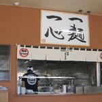 麺屋 ようすけ - 田村屋系列店で在る『証』・・。