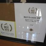 麺屋 ようすけ - 「ベストラーメン2012」を受賞。