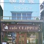 クリッパー -