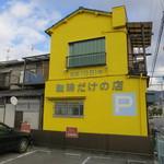 ザ・ミュンヒ - 黄色の派手な外壁