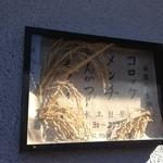 三河屋 - 外のメニュー