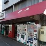 ヤマトモチスエヒロ食堂 - お店の外観