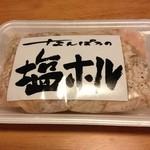 なんぽろジンギスカン - 塩ホルモン¥498