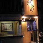 麺工房北の - 2013年1月28日訪問