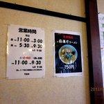 ラーメンみたけ - (2013,01/26)