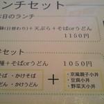 そば処 椿野 - メニュー