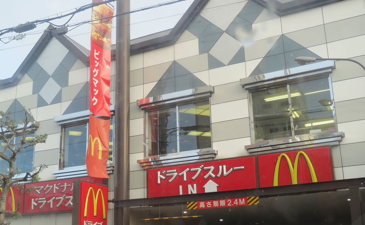 マクドナルド 堺一条店
