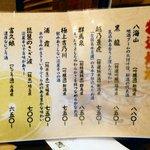 旬鮮酒場 Dank - お飲みものメニュー 2013.1.26
