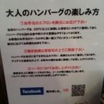 渋谷 大人のハンバーグ -