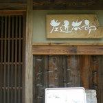 1704545 - 温石 左近太郎