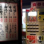 ラーメン東大 大道本店 - 自動販売機とメニュー