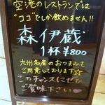ビアレストラン・BLUE SKY - 森伊蔵が飲めます
