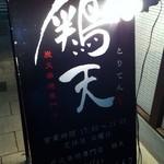 炭火串焼専門店 鶏天 - さくら夙川を南へ約3分