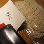 風流カフェ - ※おまけ※年越し蕎麦は取りに行くと800円でした。