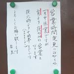 17041743 - 貼り紙が・・・(2013.1.28)