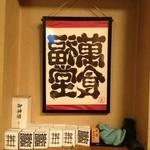 萬福食堂 -