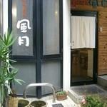 手打うどん 風月 - <2013年1月>お店の玄関は引っ込んでいるので、ちょっとわかりづらい。