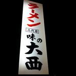 三代目 味の大西 - 【小田原市役所】のすぐ近く