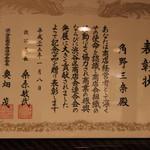 アンフォラ - 渋谷区から賞状