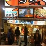 あっちち本舗 道頓堀店 - 2013.01.29