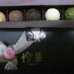 ショコラルーム 怜華 - ロッシュ・トリュフ・ショコラ