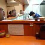 麺こい・わ - カウンター席(9席)