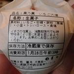 17052995 - いちご大福