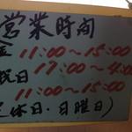 松富 - 営業時間