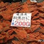 17056188 - 2013.1.27(日)読売旅行、出雲大社日帰りツアー利用 蟹美味しい(^_^)