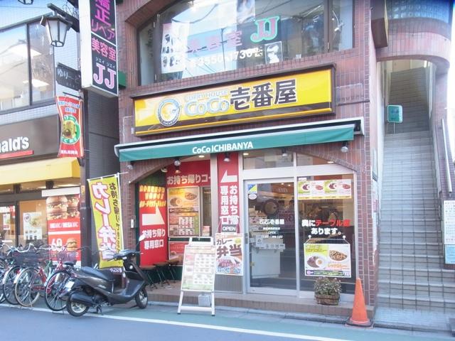 カレーハウスCoCo壱番屋 東武練馬駅前店