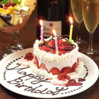 お誕生日や記念日には…