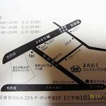 よろにく - 地図