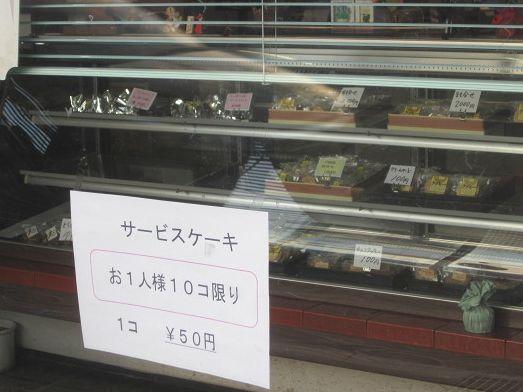 エイラク菓子店 name=