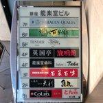百菜百味 - 【'13/01/27撮影】看板