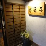 そば喜香庵 - 石畳み風の長いエントランスの突き当りに看板