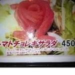 チェゴヤ - トマトチョレギサラダ450円